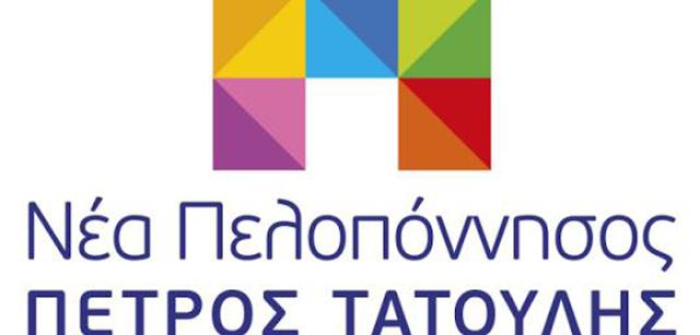 """Κατέθεσε συνδυασμό η  Νέα Πελοπόννησος""""  του Πέτρο Τατούλη"""
