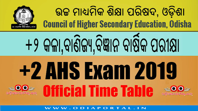 chse odisha 2019 exam time table pdf download, council of higher secondary education 2019 ahse annual higher examination 2019 time table.  plus two exam time table 2019 pdf, ଯୁକ୍ତ ୨ ପରୀକ୍ଷା ବିବରଣୀ, ଟାଇମ ଟେବୁଲ