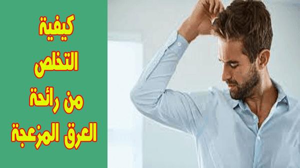 أسباب التعرق الزائد وعلاجه
