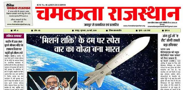 दैनिक चमकता राजस्थान 28 मार्च 2019 ई-न्यूज़ पेपर