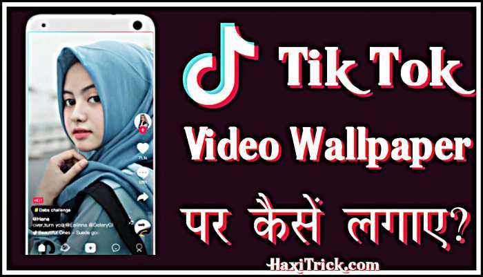 tik tok video ka live wallpaper kaise set kare