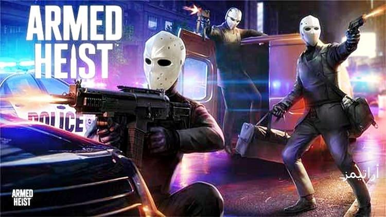 لعبة Armed Heist