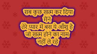 सब कुछ खत्म कर दिया मैंने  sad sahyri in hindi