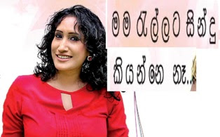 Chat with Uresha Ravihari