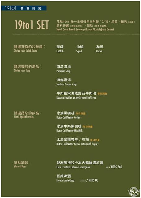 19to1鮮選牛排專賣店菜單