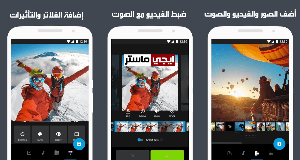 تطبيق Quik لعمل فيديو من الصور والصوت