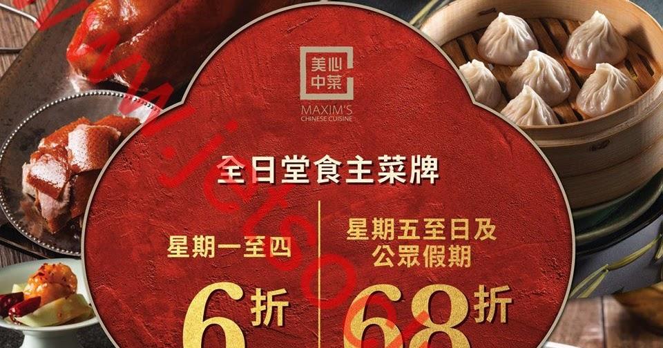北京樓/美中鴨子/魚塘鴨子:全日堂食主菜牌 6折起(24/4起) ( Jetso Club 著數俱樂部 )