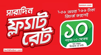 Robi-36Tk-Recharge-Offer-10Paisa-10sec-Any-Number-24Hour-60Paisa-Min-Sharadin-Flat-Rate-Offer