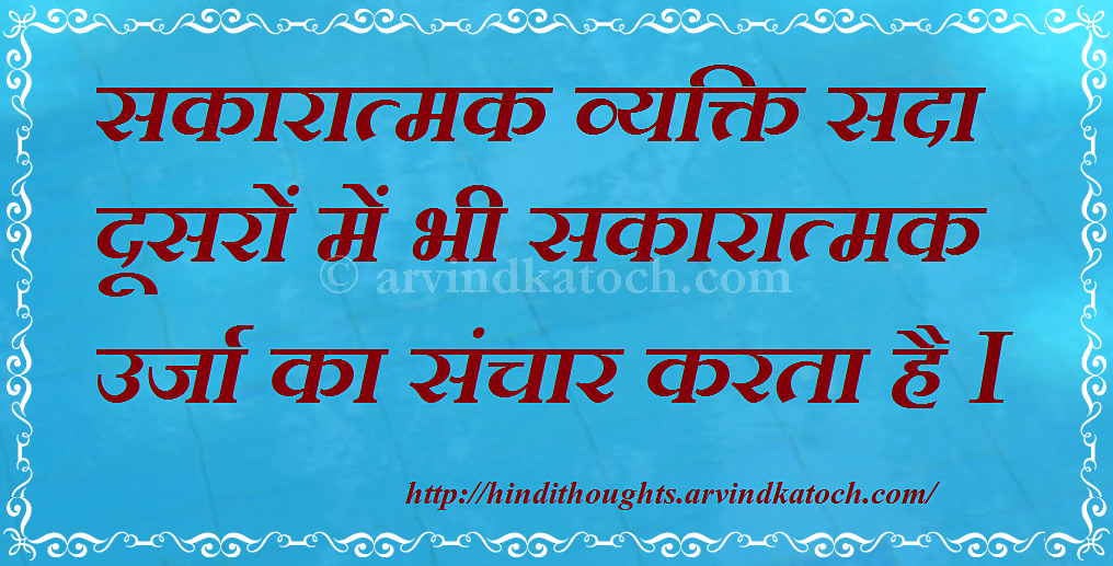 Hindi Thought Picture Message On Positive Energy सकारात्मक