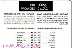 اليوم المفتوح لطلبات التوظيف في الكوت مول ينتهي التقديم يوم غدآ