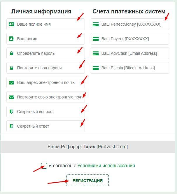 Регистрация в Crypto Net 2