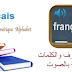 تحميل تطبيق تعليم الحروف والكلمات الفرنسية بالصوت Alphabet phonétique français - تطبيقات الايفون لتعليم الفرنسية