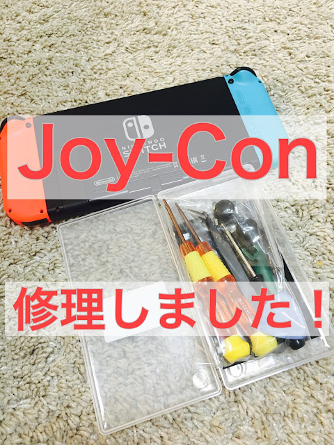 joy-con