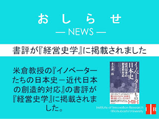 米倉特任教授の『イノベーターたちの日本史』の書評が『経営史学』に掲載されました