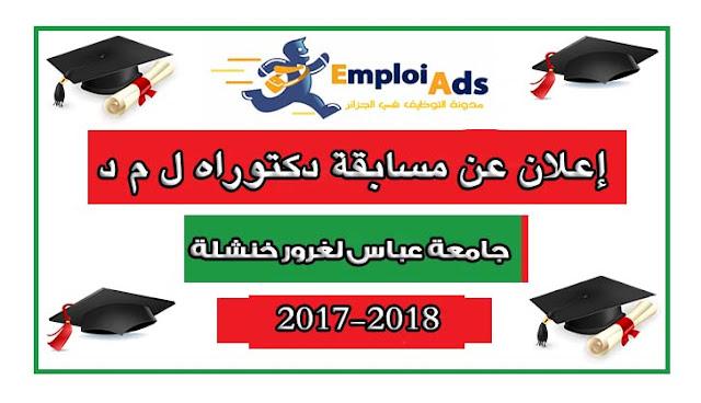 إعلان عن مسابقة دكتوراه ل م د بجامعة عباس لغرور ولاية خنشلة 2017/2018