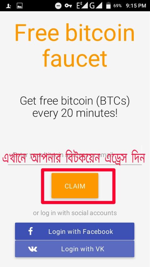 bangla income tutorial