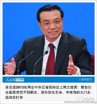 上海7名维权公民去北京中南海找李克强总理上访遭拘留 5人没有拘留手续(图)