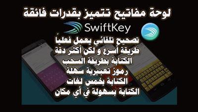 أفضل لوحة مفاتيح - كيبورد SwiftKey Keyboard