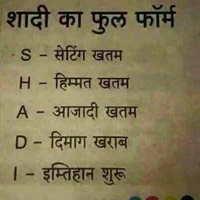 Shadi Ka Full Form In Hindi Funny Images