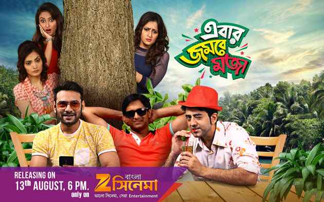 Ebar Jombe Moja (Movie) Zee Bangla Cinema, Saayoni Ghosh