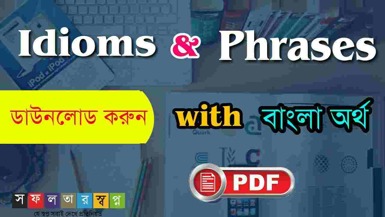 Idioms and Phrases List with Bengali Meaning PDF for WBCS,SSC,PSC,Primary TET,CTET,RRB,CGL