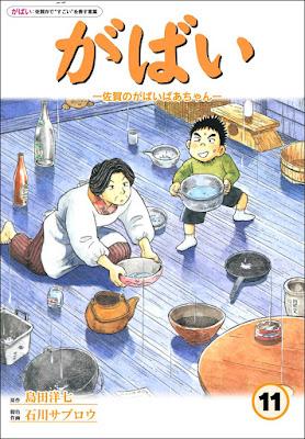 [Manga] がばい-佐賀のがばいばあちゃん- 第01-11巻 Raw Download
