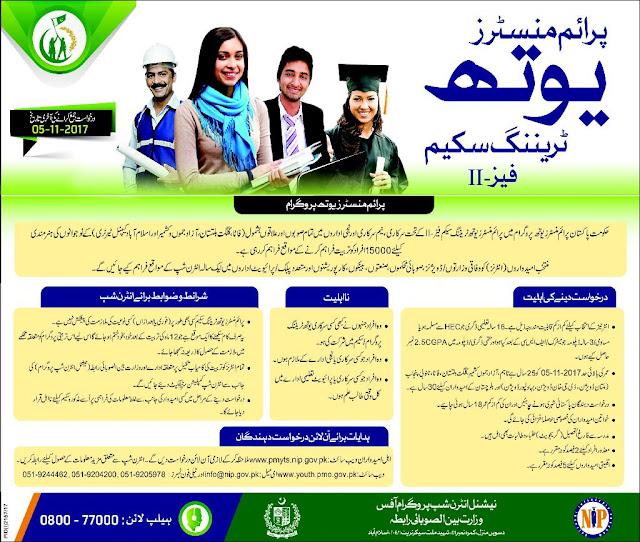 Prime Minister Youth Training Scheme Program 2017