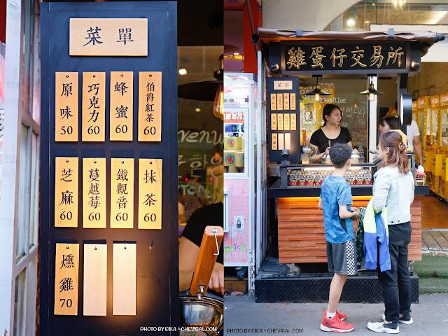 Collage Fotor - 蛋四分雞蛋仔交易所,濃濃老香港復古風!超吸睛匾額賣的竟然是創意口味雞蛋仔!