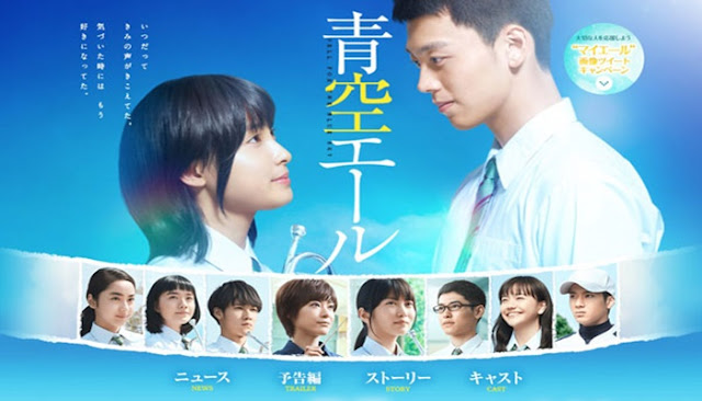 Download Aozora Yell Live Action Subtitle Indonesia