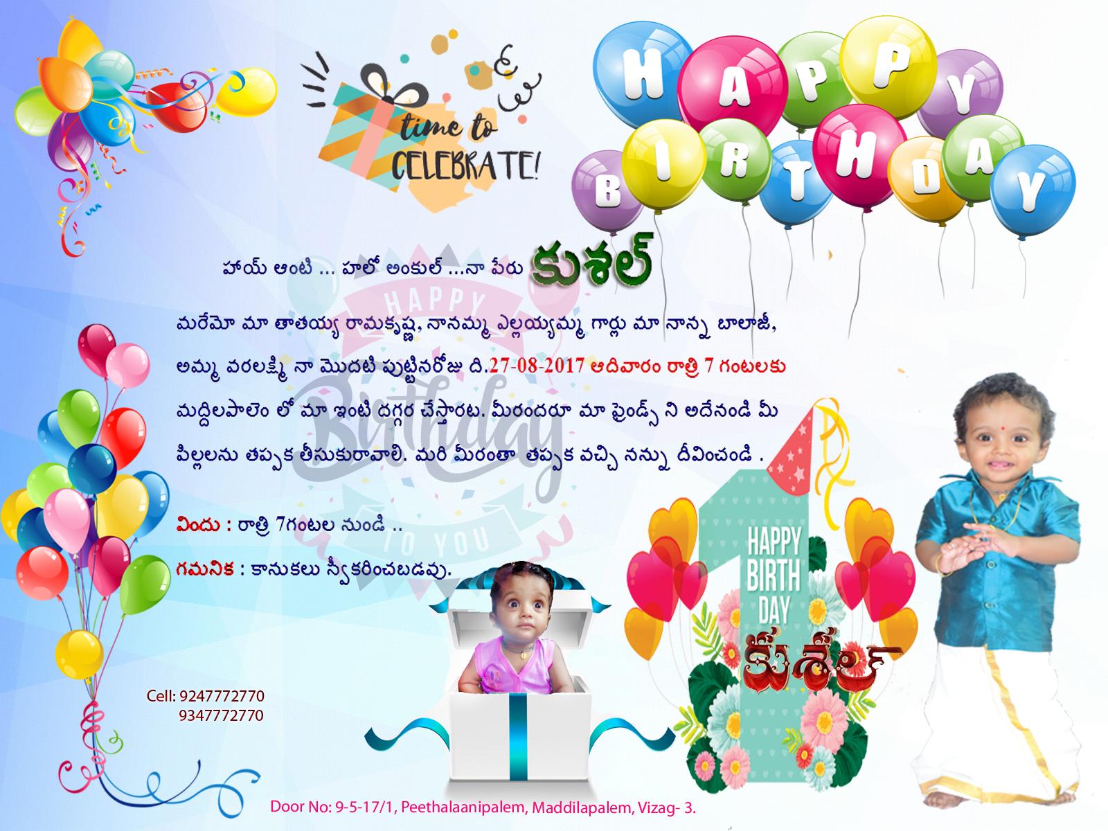 Friends pilla kushal first birthday anniversary pilla kushal first birthday anniversary invitation card sample filmwisefo Choice Image