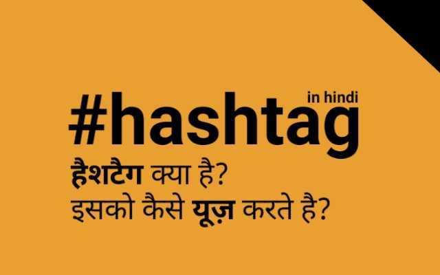 how to use hashtag हैशटैग क्या है और इसको कैसे use करते है?-