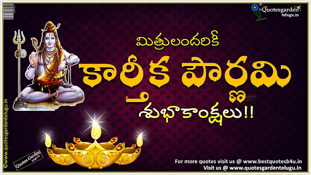 Happy karthika pournami Telugu Greetings Quotations