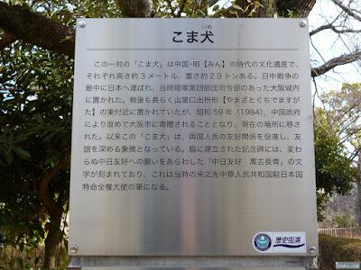 大阪城こま犬