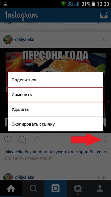 Изменить фото в Инстаграме