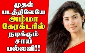 Muthal Padathileye AMMA Sai Pallavi