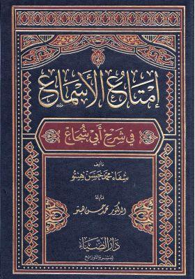 Download Kitab-kitab Syarah Matan Ghayah wa Taqrib