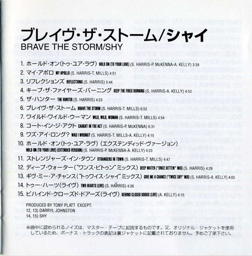 SHY - Brave The Storm [Japan Cardboard Sleeve LTD miniLP +6] inside
