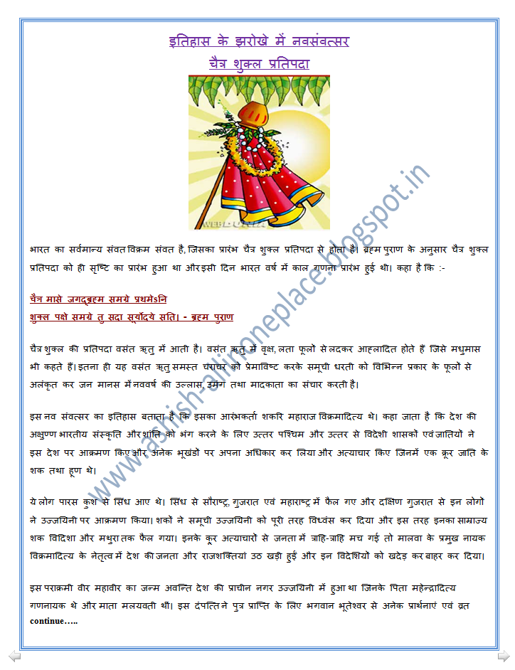 short essay on gudi padwa
