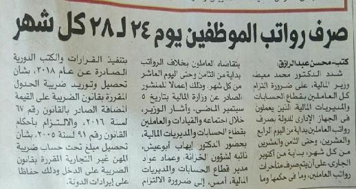 وزارة المالية تحدد مواعيد صرف مرتبات الموظفين بالجهات الحكومية والمدارس يوم 24 حتى 28 من كل شهر