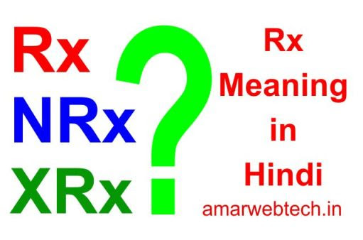 Rx Meaning in Hindi | Red Line Strip, NRx, XRx Meaning in Hindi |