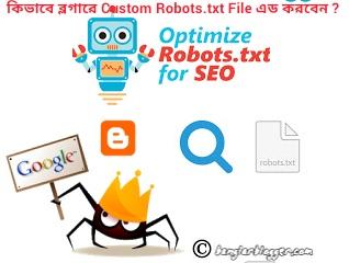 কিভাবে ব্লগারে Custom Robots.txt File এড করবেন ?