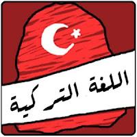 تطبيق تعلم اللغة التركية 2018