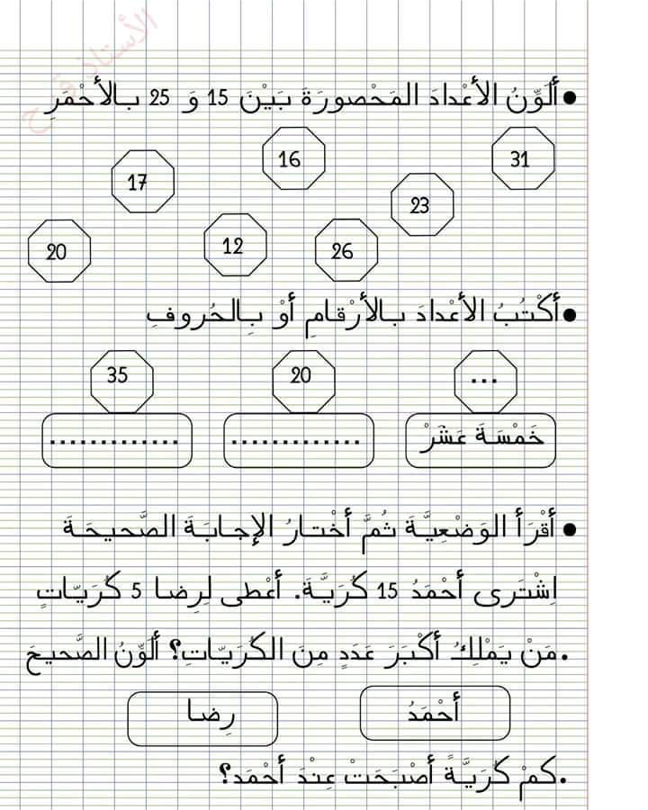 تقويم تشخيصي للمستوى الثاني في الرياضيات واللغة العربية 2020/2021