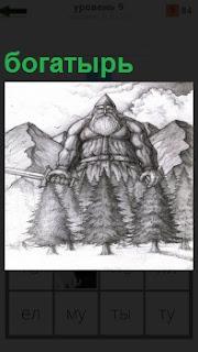 На фоне гор стоит огромный русский богатырь с мечом в руке, высоко возвышаясь над лесом