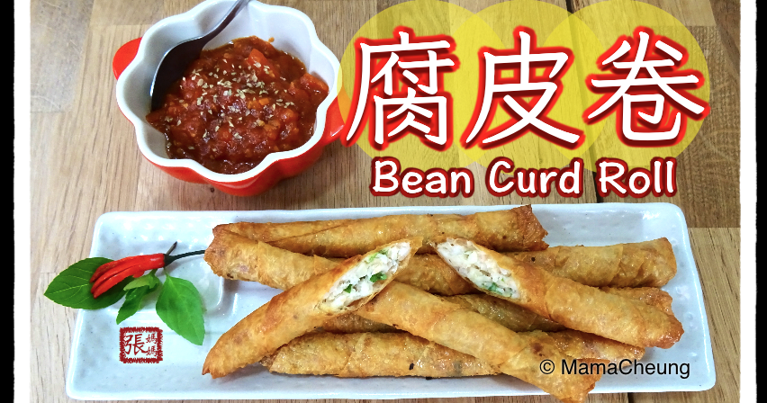 MamaCheung 張媽媽廚房: ★腐皮卷 一 簡單做法 ★ | Bean Curd Rolls Easy Recipe