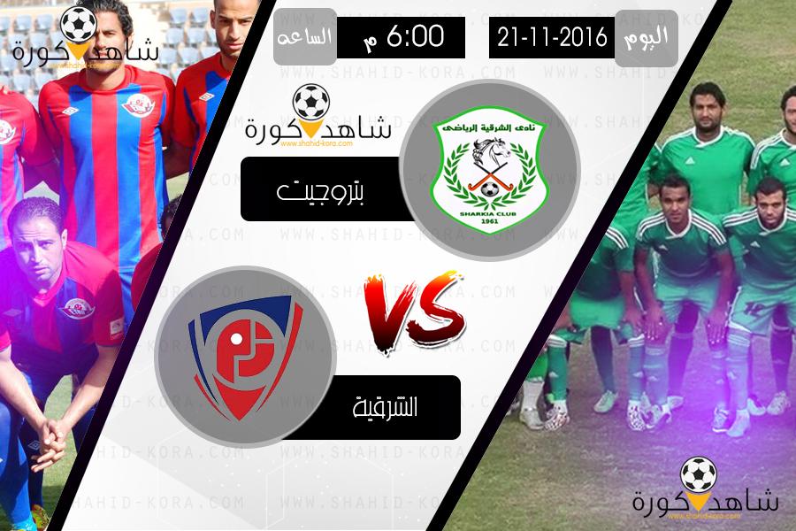 نتيجة مباراة بتروجيت والشرقية  بتاريخ 21-11-2016 الدوري المصري