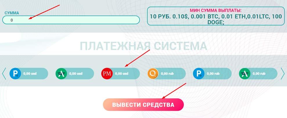 Регистрация в Btc Pro 6