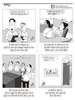 budget cartoon, indian political cartoon, office cartoon, business cartoon, women, mobile, common man cartoon