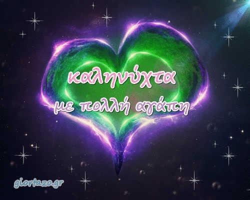 Καληνύχτα  με πολλη αγαπη..giortazo.gr