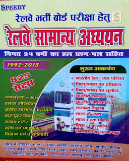general-study-pdf-hindi-for-railway-exam
